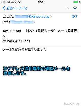 設定を完了すると完了確認メールを受信しiPhoneにメールが届きます。