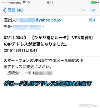 ひかり電話ルータのグローバルIPアドレスが変更になると以下のような『【ひかり電話ルータ】VPN接続用のIPアドレスが変更になりました。』と件名のメールが通知されます。