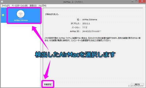 AirMac Extremeを選択して左下の「手動設定」ボタンをクリックします。