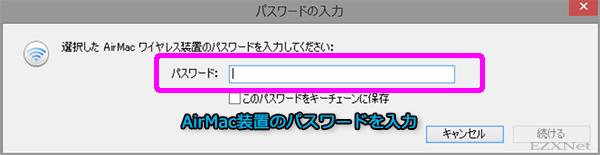 AirMac装置の管理画面に入るためのパスワードを入力します。