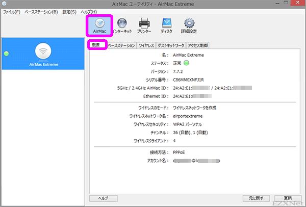 AirMacユーティリティでログインした状態