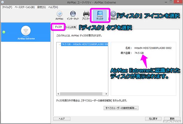 AirMacディスクとして使用するUSBディスクが認識されて表示されます。