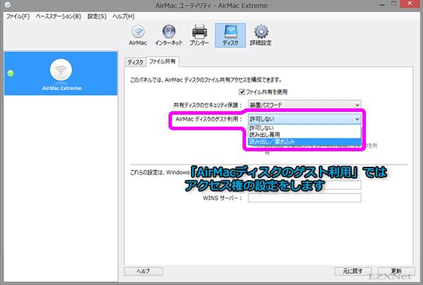 AirMacディスクに読み込みと書き込みができるように「読み書き」を選択しています。