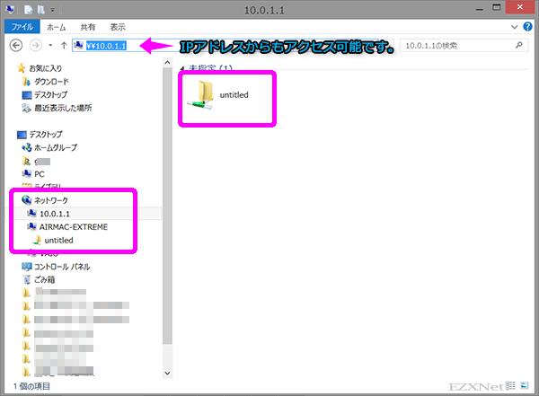 AirMacディスクをエクスプローラでマウントした状態になります。