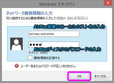 「Windowsセキュリティ」「ネットワーク資格情報の入力」で上記で設定した「AirMacホスト名」と「ディスクパスワード」の入力をします。