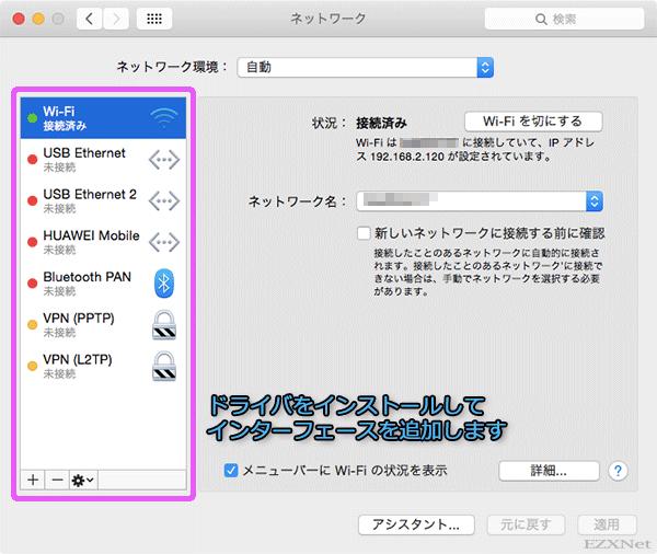 ネットワークではまだドライバがインストールされていない状態でインターフェースが利用できません