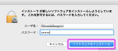 インストールを進めるにはユーザ名とパスワードを入力して進みます