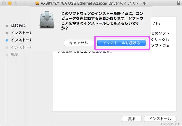 インストール完了後はMacの再起動が必要になりますと通知が表示されます