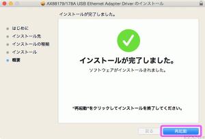 インストール完了後はMacの再起動を進めます