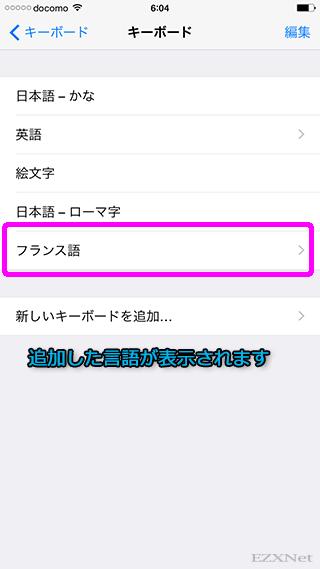 キーボード一覧に選択した言語が追加されます