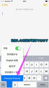 文字入力画面で追加した言語が選択できるようになります