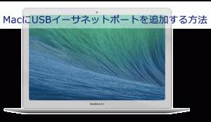 MacにUSBイーサネットポートを追加する方法