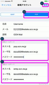 受信メールサーバ情報と送信メールサーバを設定して保存します。