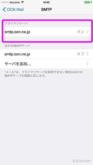 [プライマリサーバ]の[smtp.ocn.ne.jp]をタップします。