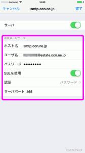 送信メールサーバの情報を編集します。