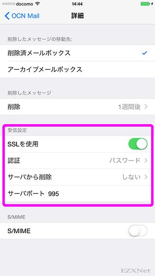 受信メールサーバ情報を入力します。