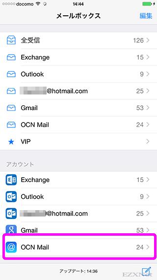 ホーム画面に戻りメールのアプリを起動すると作成したOCNメールアカウントが追加され受信ボックスが閲覧できるようになります