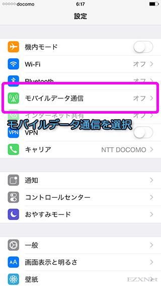 「モバイルデータ通信」を選択します。