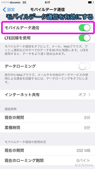 モバイルデータ通信をオンにします。