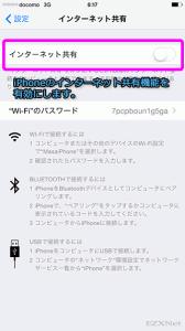 iPhoneのインターネット共有機能をオンにします。