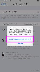 「Wi-FiとBluetoothをオンにする」を選択します。