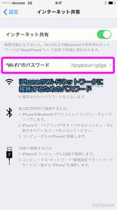インターネット共有機能を有効にした後はiPhoneのWi-Fiネットワークに接続するためのパスワードを確認しておきます。