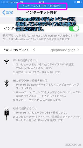 iPhoneのWi-Fiネットワークに接続しているデバイスの台数が表示されます。
