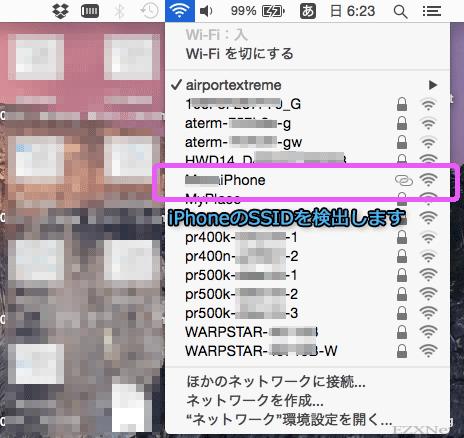MacをiPhoneのWi-Fiネットワークに接続する