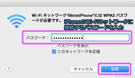 iPhoneのWi-Fiネットワークに接続するためのパスワードの入力をします。