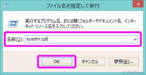 ファイル名を指定して実行に「sysdm.cpl」と入力してOKを選択します。