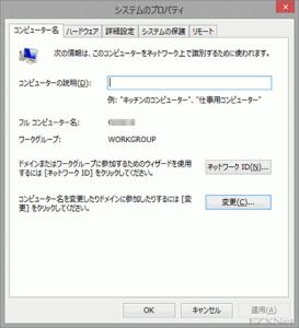 再起動をして「システムのプロパティ」でコンピュータがドメインに参加していることを確認します。