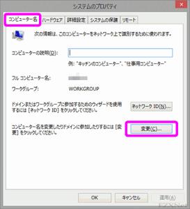 「コンピュータ名」のタブが選択されている状態で画面の下部にある「変更」ボタンを選択します。