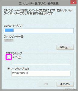 所属するグループにある「ワークグループ」から「ドメイン」のラジオボタンにチェックをつけ変えます。