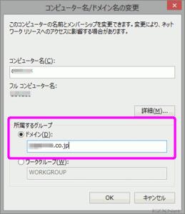 ローカルユーザでログオンした後に同じような操作をして所属するグループをワークグループからドメインに変更をしてドメイン管理下に参加するようにします。