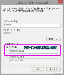 参加するActive Directoryドメイン名を入力しOKを選択します。