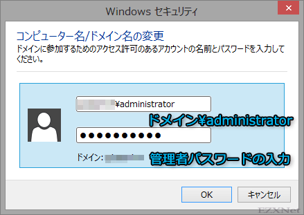 管理者としてログインするためユーザ名にAdminisratorでログインしています。
