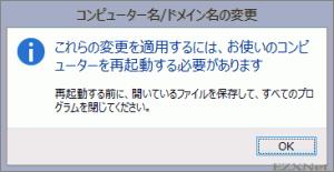 ドメインに参加への適用はPCの再起動が必要であるため再起動を行います。