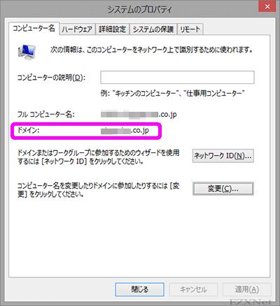 同様の操作を行い「システムのプロパティ」でコンピュータがドメインに参加していることを確認します。