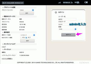 Wi-Fi WALKER HWD15のログイン画面が表示されます。ログイン用のユーザ名とパスワードを入力してログインをします。