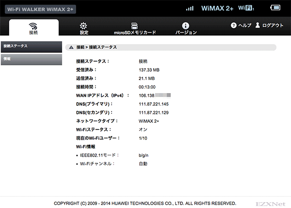 Wi-Fi WALKER HWD15のWeb設定画面が表示されます。