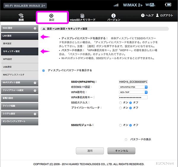 タブメニューの「設定」をクリックし左メニューにある「LAN設定」>>「セキュリティ設定」を選択します。