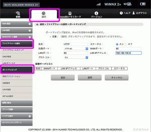 タブメニューの「設定」をクリックし左メニューにある「ファイアーウォール設定」→ポートマッピング」を選択します。