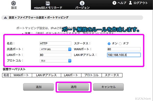 ポートマッピング設定画面が表示されます。ポート解放のルールを定義をしていきます。