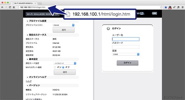 ブラウザを起動してアドレス入力バーにWi-FiルータのIPアドレスを入力します。