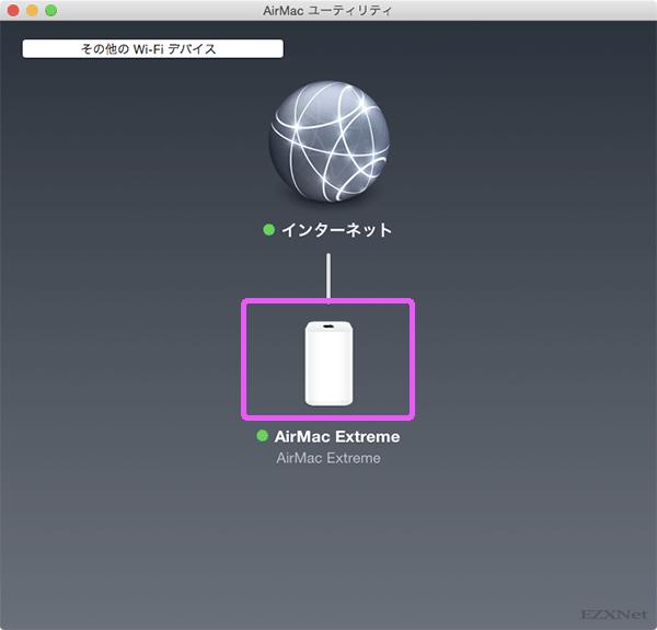 AirMacユーティリティを開き認識されたAirMac Extremeを選択します。