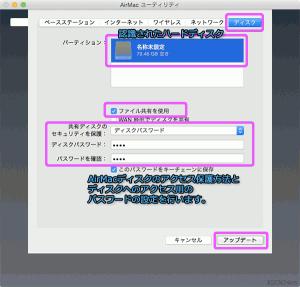 AirMacディスクの機能の有効化を行いディスクへのアクセス保護方法を選択します。