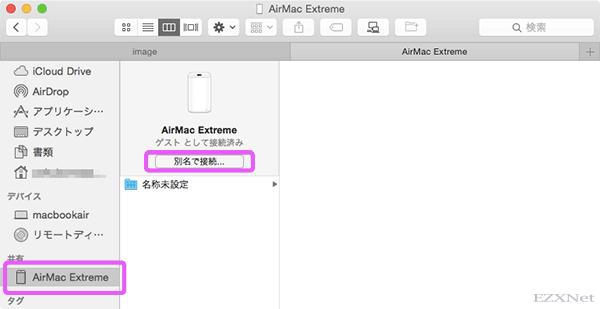 Finderの左の列にAirMacの共有フォルダが表示されます。共有フォルダを選択して「別名で接続」を選択します