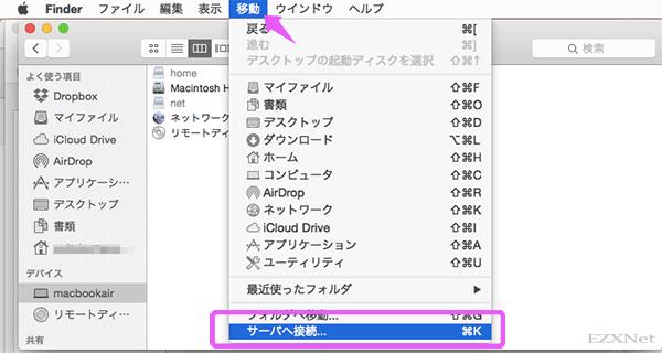 Finderのアプリがアクティブな状態の時にメニューバーに表示される「移動」を選択して「サーバへ接続」をクリックします。