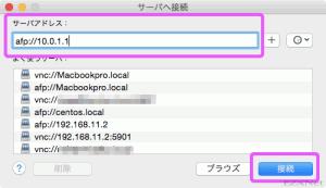 サーバアドレスに使用するプロトコル(afpもしくはSMB)とAirMac Extremeのローカルで使用しているIPアドレスを入力します。