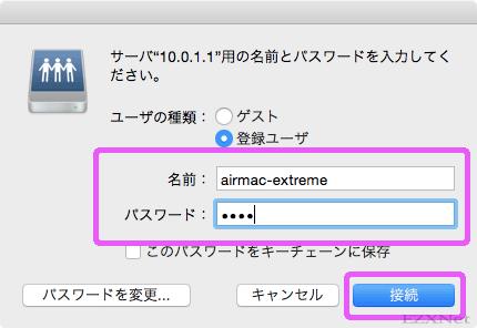 AirMacディスクへのアクセスをするために「名前」と「パスワード」を入力します。名前はAirMac Extremeのホスト名、パスワードは上記で設定したパスワードを入力します。